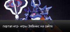 портал игр- игры Элбэикс на сайте