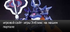 игровой сайт- игры Элбэикс на нашем портале