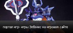 портал игр- игры Элбэикс на игровом сайте