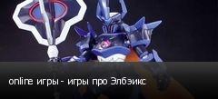 online игры - игры про Элбэикс