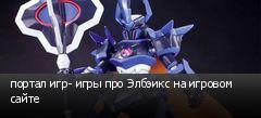 портал игр- игры про Элбэикс на игровом сайте