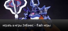 играть в игры Элбэикс - flash игры