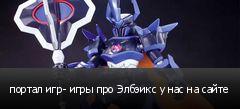портал игр- игры про Элбэикс у нас на сайте