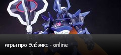 игры про Элбэикс - online