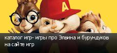 каталог игр- игры про Элвина и бурундуков на сайте игр