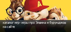 каталог игр- игры про Элвина и бурундуков на сайте
