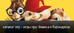 каталог игр - игры про Элвина и бурундуков