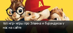 топ игр- игры про Элвина и бурундуков у нас на сайте