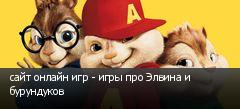 сайт онлайн игр - игры про Элвина и бурундуков