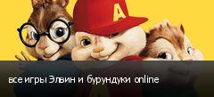 все игры Элвин и бурундуки online