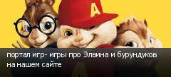 портал игр- игры про Элвина и бурундуков на нашем сайте