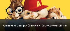 клевые игры про Элвина и бурундуков online
