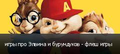 игры про Элвина и бурундуков - флеш игры