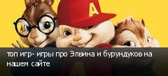 топ игр- игры про Элвина и бурундуков на нашем сайте