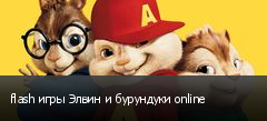 flash игры Элвин и бурундуки online