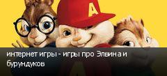 интернет игры - игры про Элвина и бурундуков