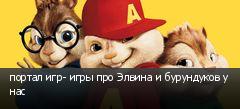 портал игр- игры про Элвина и бурундуков у нас