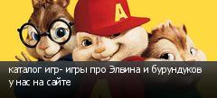 каталог игр- игры про Элвина и бурундуков у нас на сайте
