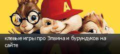 клевые игры про Элвина и бурундуков на сайте