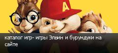 каталог игр- игры Элвин и бурундуки на сайте
