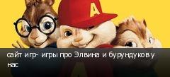 сайт игр- игры про Элвина и бурундуков у нас