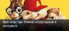 flash игры про Элвина и бурундуков в интернете