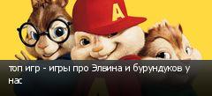 топ игр - игры про Элвина и бурундуков у нас