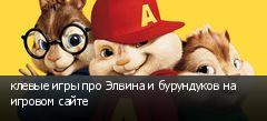 клевые игры про Элвина и бурундуков на игровом сайте