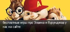 бесплатные игры про Элвина и бурундуков у нас на сайте