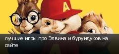 лучшие игры про Элвина и бурундуков на сайте