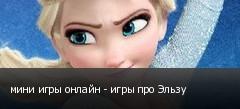 мини игры онлайн - игры про Эльзу