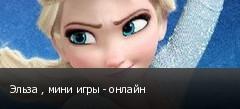 Эльза , мини игры - онлайн