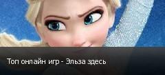 Топ онлайн игр - Эльза здесь