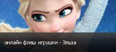 онлайн флеш игрушки - Эльза