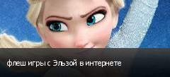 флеш игры с Эльзой в интернете