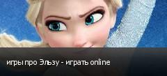 игры про Эльзу - играть online