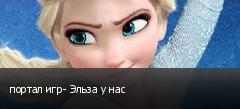 портал игр- Эльза у нас