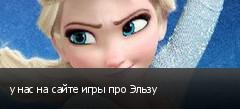 у нас на сайте игры про Эльзу
