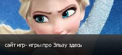 сайт игр- игры про Эльзу здесь