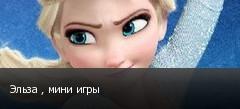 Эльза , мини игры