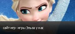 сайт игр- игры Эльза у нас