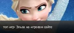 топ игр- Эльза на игровом сайте