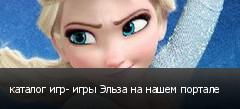 каталог игр- игры Эльза на нашем портале