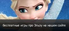 бесплатные игры про Эльзу на нашем сайте