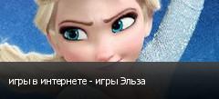 игры в интернете - игры Эльза