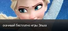 скачивай бесплатно игры Эльза
