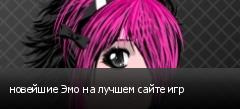 новейшие Эмо на лучшем сайте игр