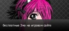 бесплатные Эмо на игровом сайте