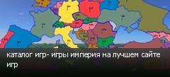 каталог игр- игры империя на лучшем сайте игр
