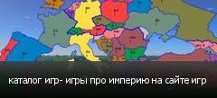 каталог игр- игры про империю на сайте игр